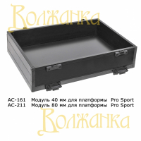 Модуль 80мм для платформы Pro Sport