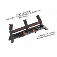 Ролик откатный Pro Sport power roller (двойной) XXL
