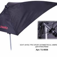 "Зонт для насадки ""Pro Sport asymmetrical umbrella bait"" (95*85)"